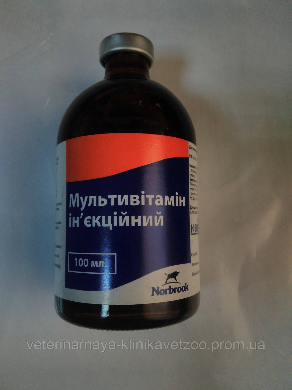 Мультивитамин для иньекций (Norbrook)100ml.для с/х и домашних ж-ных.