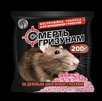 Смерть грызунам экструзийные гранулы 200 гр
