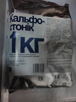 Кальфостоник 1 кг. порошок  витаминно-минеральная кормовая добавка для животных., фото 2