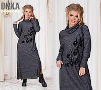 Длинное платье размер 50-54