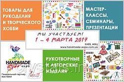"""Выставка """"HANDMADE-Expo"""""""