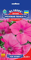 Семена Петунии Розовая пенка (0.15 г)