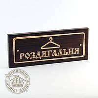"""Табличка резная """"Роздягальня"""" (прямоугольная)"""