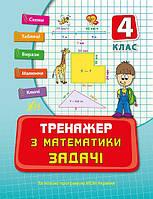 Тренажер з математики Задачі 4 клас (5525)