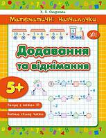 Математичні навчалочки Додавання та віднімання (2929)