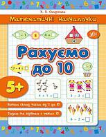 Математичні навчалочки Рахуємо до 10 (3576)