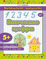 Математичні навчалочки Вивчаємо цифри (3573)