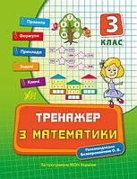 Тренажер з математики 3 клас (453)