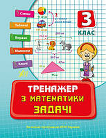 Тренажер з математики Задачі 3 клас (5524)