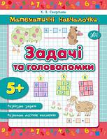 Математичні навчалочки Задачі та головоломки (2930)