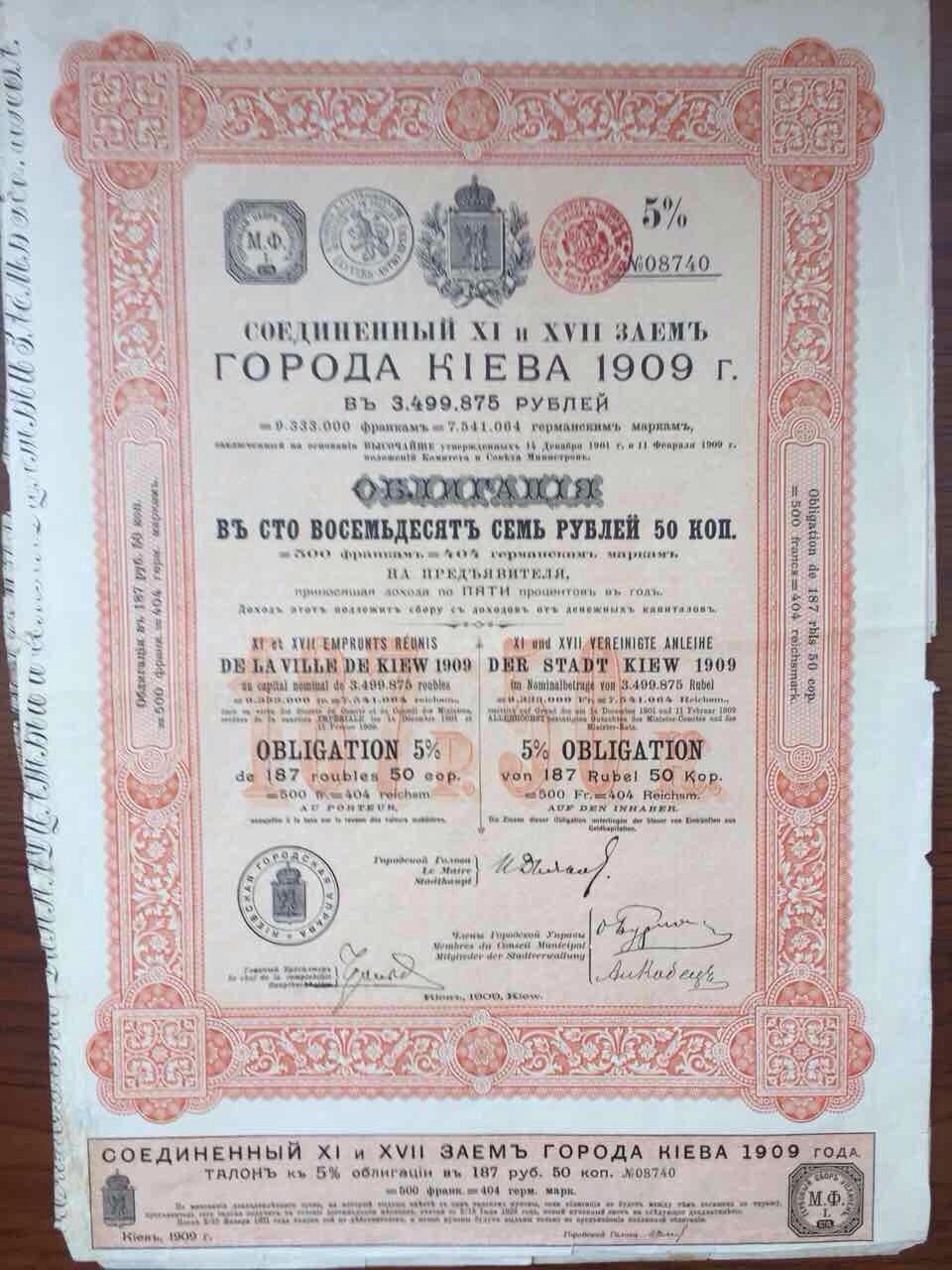 Облигация г.Киева 1909 года.  номин. стоим. 187,5 руб