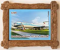 """Магніт (дерев`яна рамка) """"Національний музей авіації, м. Київ"""" 85х65 мм"""
