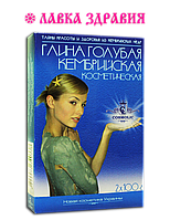 """Глина кембрийская голубая косметическая """"Космолик"""" 2х100г"""