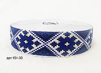 Тесьма с украинской вышивкой, 30 мм. в мотке 25 м. арт. 151-30 синий