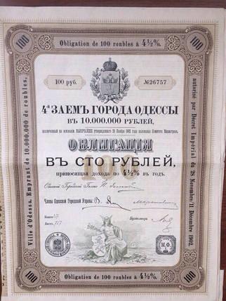 Облигация г. Одессы 1902 года.  номин. стоим. 100 руб, фото 2