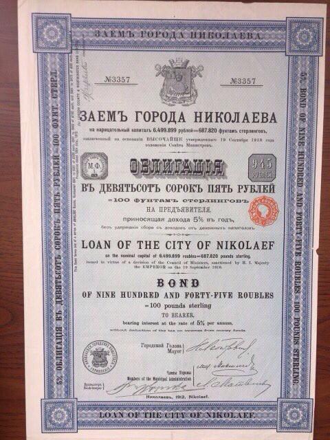 Облигация г. Николаева 1910 года.  номин. стоим. 945 руб