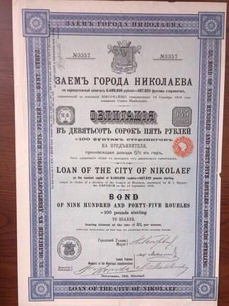 Облигация г. Николаева 1910 года.  номин. стоим. 945 руб, фото 2