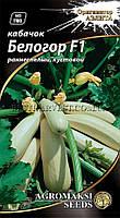 Семена кабачка «Белогор F1» 1 г