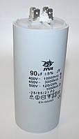 CBB-60H 90 mkf ~ 450 VAC (±5%) конденсатор для пуска и работы. Выводы КЛЕМЫ JYUL (55*120 mm)