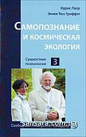 """Лаор Идрис """"Самопознание и космическая экология"""""""