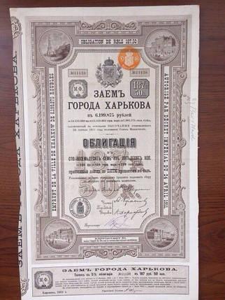 Облигация г. Харькова 1911 года.  номин. стоим. 187,5 руб, фото 2