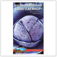 "Семена капуста краснокачанная евро пакет ""Лангедейкер"" 0,5 гр"