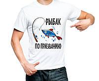 """Футболка""""Рыбак по призванию"""""""