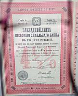 Закладной лист Киевского земельного банка  1000 рублей, 1898 года