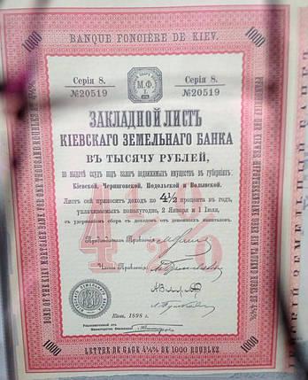Закладной лист Киевского земельного банка  1000 рублей, 1898 года, фото 2