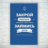 Мотивирующий постер/картина Закрой Вконтакте и займись делом!