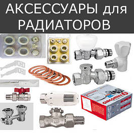 Аксессуары для радиаторов отопления