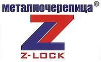 Металлочерепица z-lock