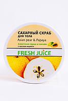 """Сахарный скраб для тела Азиатская груша и папая от ТМ """" Fresh Juice """", 225 мл"""