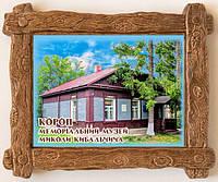 """Магніт (дерев`яна рамка) """"Меморіальний музей Миколи Кибальчича"""" 85х65 мм"""