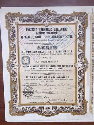 Акция Русского Донецкого общества  каменноугольной и заводской промышленности  1875 год. номин стоим. 187,5 ру, фото 2