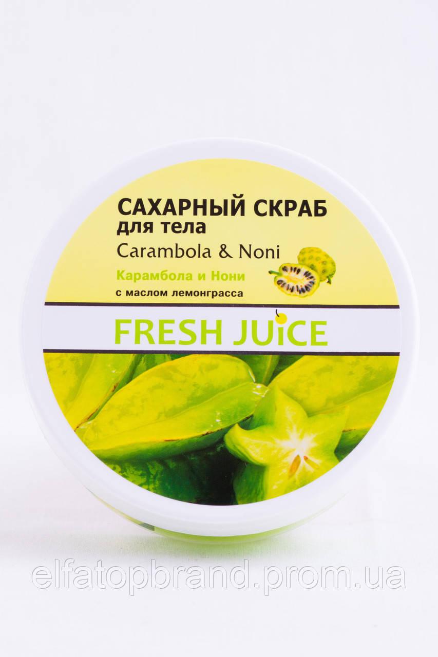 Сахарный скраб для тела      Fresh Juice  Карамбола и Нони