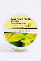 "Сахарный скраб для тела от ТМ ""Fresh Juice"" Карамбола и Нони"