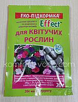 Подкормка Effect для цветущих растений (20 г)