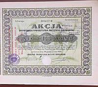 Акция Львовской броварни (пивоварни)  1928 год , 100 злотых