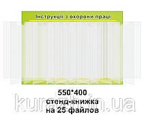 Настінна стенд-книжка на 25 файлу А-4