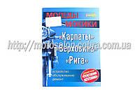 Инструкция   мопеды КАРПАТЫ, ВЕРХОВИНА, РИГА   (128стр)