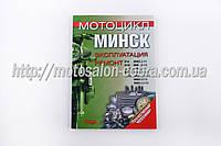 "Инструкция   мотоциклы МИНСК   (141стр)   ""SEA"""