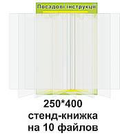 Настенная перекидная система на 10 файла А-4