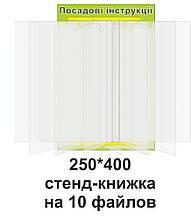 Перекидна система на 10 файлу А-4