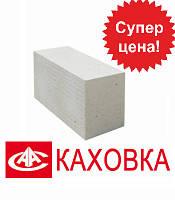 Газобетон в Одессе Каховка 400*200*600