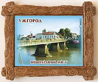 """Магніт (дерев`яна рамка) """"Пішохідний міст, м. Ужгород"""" 85х65 мм"""