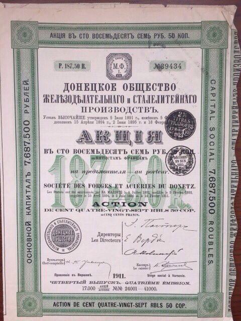 Акция Донецкого общества железоделательной и сталелитейной промышленности  1911 год, номин. стоим 187,5 руб