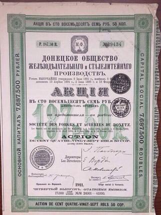 Акция Донецкого общества железоделательной и сталелитейной промышленности  1911 год, номин. стоим 187,5 руб, фото 2