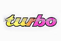 "Наклейка   логотип   ""TURBO""   (22x5см)   (#0221)"