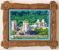 """Магніт (дерев`яна рамка) """"Червоногодський замок"""" 85х65 мм"""